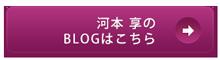 BLOG_kyo