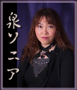 izumi-sonya