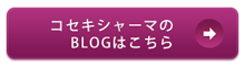BLOG_shama