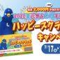ハッピースクラッチキャンペーン開催中!!