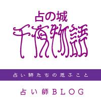 千夜物語 占い師BLOG